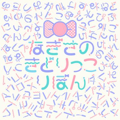 Nagisanokidoricco-font