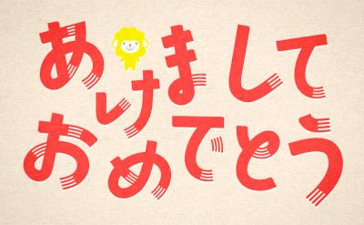 hatsuyume-font-s