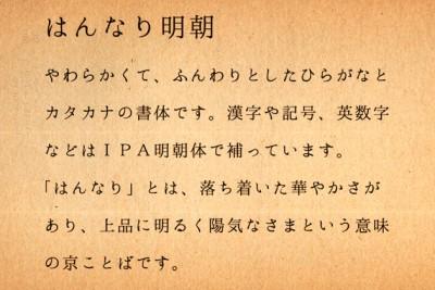 image_hannari